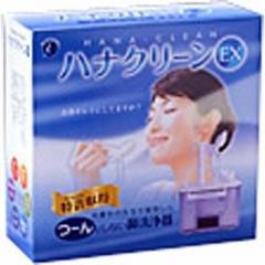 東京鼻科学研究所 デラックスタイプ鼻洗浄器 ハナクリーンEX ハナクリーンEX