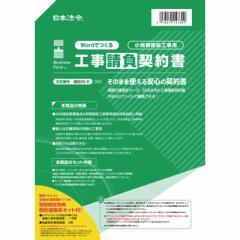 日本法令 建設26-D 26-5D