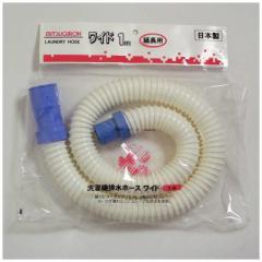 ミツギロン 洗濯機延長排水ホースワイド1.0m HS01