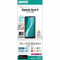 ラスタバナナ Xperia Ace II BLC 反射防止フィルム クリア  Y2844XPA2