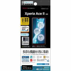 ラスタバナナ Xperia Ace II 衝撃吸収フルスペック高光沢フィルム クリア  JE2845XPA2