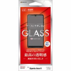 ラスタバナナ Xperia Ace II ガラスパネル 光沢 0.33mm クリア  GP2848XPA2