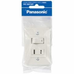 パナソニック Panasonic コンセント付タンブラスイッチ WS3901WP