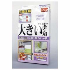 石崎資材 大きいふとん用圧縮袋2P FL01B(110