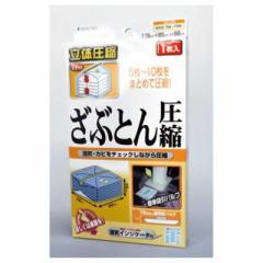 石崎資材 ざぶとん圧縮袋1P FZ01B(115