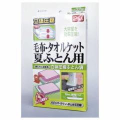 石崎資材 毛布・タオルケット圧縮袋2P FS01B(70X