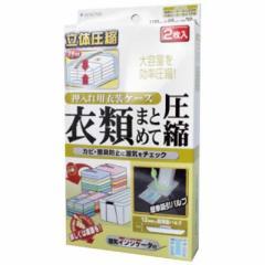 石崎資材 押入れケース用衣類まとめて圧縮袋 CP‐03B(100