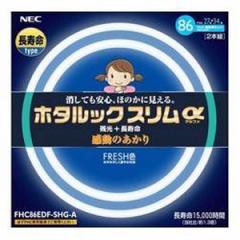 NEC 丸形スリム蛍光灯「ホタルックスリムα」(27形+34形 2本入・FRESH色) FHC86EDF−SHG−A