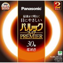 パナソニック パルックプレミア丸型蛍光灯(30形・電球色)2本セット FCL30EL28H2KF