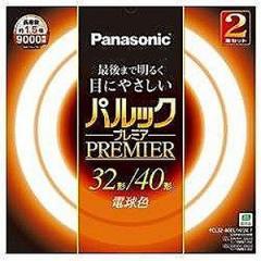 パナソニック パルックプレミア丸型蛍光灯(32形+40形・電球色)2本セット FCL3240ELH2KF