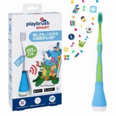 PLAYBRUSH ヨーロッパで開発されたゲームができる子供用歯ブラシ Playbrush Smart(プレイブラッシュ スマート) ブルー PB2002