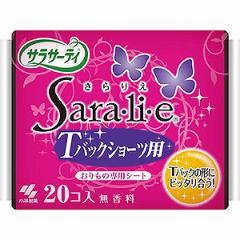 小林製薬 サラサーティ SARALIE(さらりえ) Tバックショーツ用 20枚 サラサーティコットン100Tバックショ