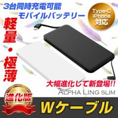 【送料無料】】NEWモデル ALPHA LING SLIM 5000mAh ケーブル内蔵モバイルバッテリー 充電器 3台同時充電可