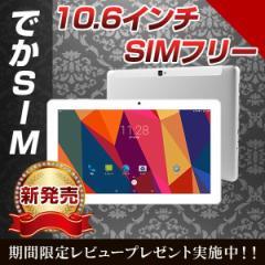 【大型10.6インチ】【レビューでプレゼント】でっかいSIMフリータブレット でかSIM 3G通信 家タ