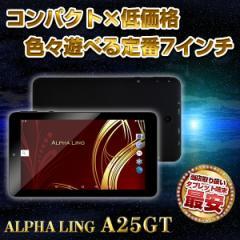 【7インチ 7型】マイナーチェンジ ALPHA LING A25GT IPS液晶 1GBRAM Android6.0【タブレット PC】