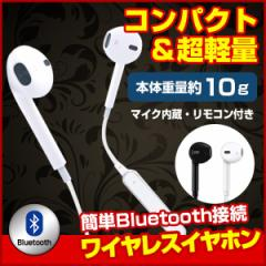 ワイヤレス イヤホン Bluetooth イヤフォン ブルートゥース z-01 音楽 iPhone