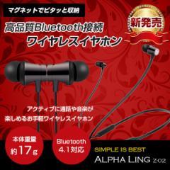 高品質 軽量 ワイヤレス イヤホン Bluetooth4.1 ALPHA LING z-02【ハンズフリー通話 音楽 iPhone】