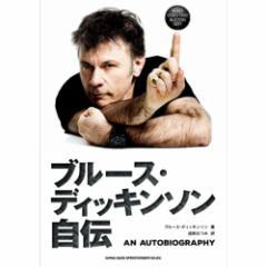 IRON MAIDEN アイアンメイデン - ブルース・ディッキンソン自伝 / 雑誌・書籍