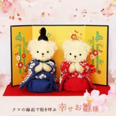 幸せお雛様 ひな祭り 雛祭り ひなまつり お雛様 おひなさま ひな人形 雛人形 ミニ コンパクト 小さい 女の子 初節句 桃の節句 人形