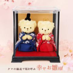 幸せお雛様 ケース入り ひな祭り 雛祭り ひなまつり お雛様 ひな人形 雛人形 コンパクト 小さい 女の子 初節句 人形 ケース ケース飾り