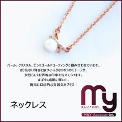 【送料無料】M&Y レディース ネックレス★フェイクパールとスターのクリスタルを完璧に組み合わせ★ローズゴールド 典雅の輝き