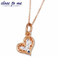 クロストゥーミー close to me ネックレス シルバー925 レディース ブルーダイヤモンド プレゼント ギフト ハート 私の心の中はあなただ
