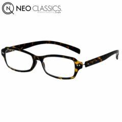 ネオクラシック NEO CLASSICS シニアグラス メンズ ベーシック AGING glasses 老眼鏡 リーディンググラス GLR01-8