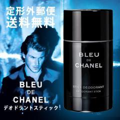 【定形外 送料無料】 シャネル【CHANEL】 ブルー ドゥ シャネル デオドラント スティック 75ml 【