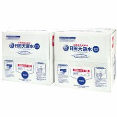 日田天領水 12L 2個セット 送料無料 (ポイント消化、天然活性水素水、バックインボックス)