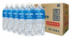 日田天領水 長期保存用 2L ペットボトル 10本 入り 2l × 10 送料無料(ポイント消化、天然活性水素水)