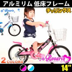 【本州送料無料】 14インチ 子供用自転車 ★ロサリオ★ 幼児自転車 補助輪付き 女の子向け 【お客様組立】