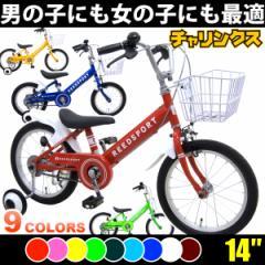 【本州送料無料】 14インチ 子供用自転車 ★リーズポート★ 補助輪付き 自転車子供用 【お客様組立】