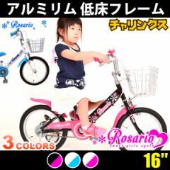 本州送料無料】 16インチ 子供用自転車 ★ロサリオ★ 幼児自転車 補助輪付き 女の子向け 【お客様組立】