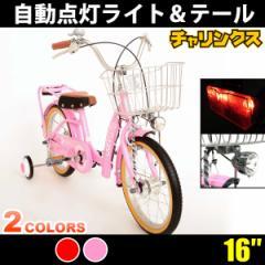 【本州送料無料】16インチ子供車 子供用自転車 ★ジェニファーTL(TailLight)★ 幼児用自転車 キッ