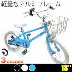 アルミフレーム 18インチ 子供用自転車 ★アルメロ★ 補助輪付き 幼児自転車 自転車子供用 【