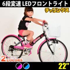 【本州送料無料】 22インチ子供自転車 ★ブリアンナ★ シマノ6段変速 LEDライト 女の子向け 【お客様組立】