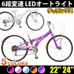 【本州送料無料】 子供用自転車 24インチ クリシーフラワー シマノ6段変速 LEDオートライト 女の子向け【お客様組立】