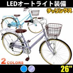【本州送料無料】 子供用自転車 26インチ ★セントルイス★ シマノ6段変速 LEDオートライト 女の子向け子供自転車