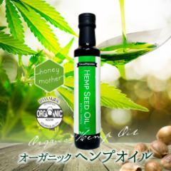 無農薬栽培 ヘンプオイル 麻の実 油 250ml 無農薬 麻の実 から絞った天然の コールドプレスオイル ヘンプシード