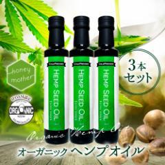 無農薬 栽培 ヘンプオイル 麻の実 油 250ml×3本