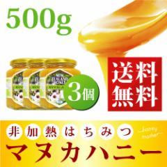 マヌカハニー 500g 【3個セット】 (MGO 50相当)非加熱 の 100%純粋 生マヌカ はちみつ ハチミツ 蜂蜜