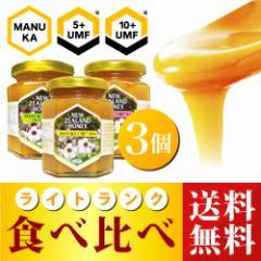 【ライトランク】 マヌカハニー 食べ比べ 3本 セット  スタンダードタイプ / UMF 5+ / UMF 10+ 各250g (MGO 50〜513相当)
