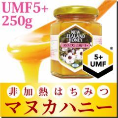 マヌカハニー UMF5+ 250g (MGO 83〜262相当) 非加熱 100%純粋 生マヌカ はちみつ ハチミツ 蜂蜜