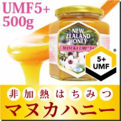 マヌカハニー UMF 5+ 500g (MGO 83〜262相当) 非加熱 の 100%純粋 生マヌカ はちみつ ハチミツ 蜂蜜