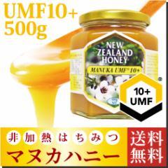 マヌカハニー UMF 10+ 500g (MGO 263〜513相当) 非加熱 の 100%純粋 生マヌカ はちみつ ハチミツ 蜂蜜