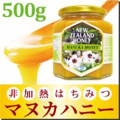 マヌカハニー 500g (MGO 50相当)非加熱 の 100%純粋 生マヌカ はちみつ ハチミツ 蜂蜜