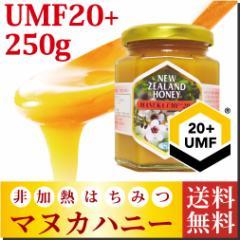 マヌカハニー UMF 20+ 250g (MGO 829以上)  非加熱 の 100%純粋 生マヌカ はちみつ ハチミツ