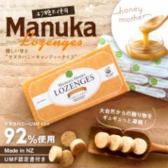 マヌカ ロゼンジ 8粒×1箱 マヌカハニー UMF 10+ (MGO 263〜513相当)  92%の 高濃度 マヌカ キャンディー マヌカあめ