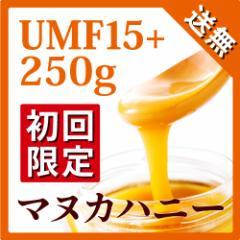【初回限定お試し価格】 マヌカハニー UMF 15+ 250g  (MGO 514〜828相当) 【おひとり様一回限り最大4点まで】