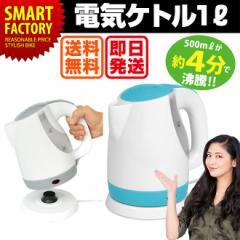 電気ケトル 1.0L すぐに沸かせる ケトル 自動電源オフ ワンタッチ開閉 電気ポット ポット コンパクト お湯 お茶 コーヒー